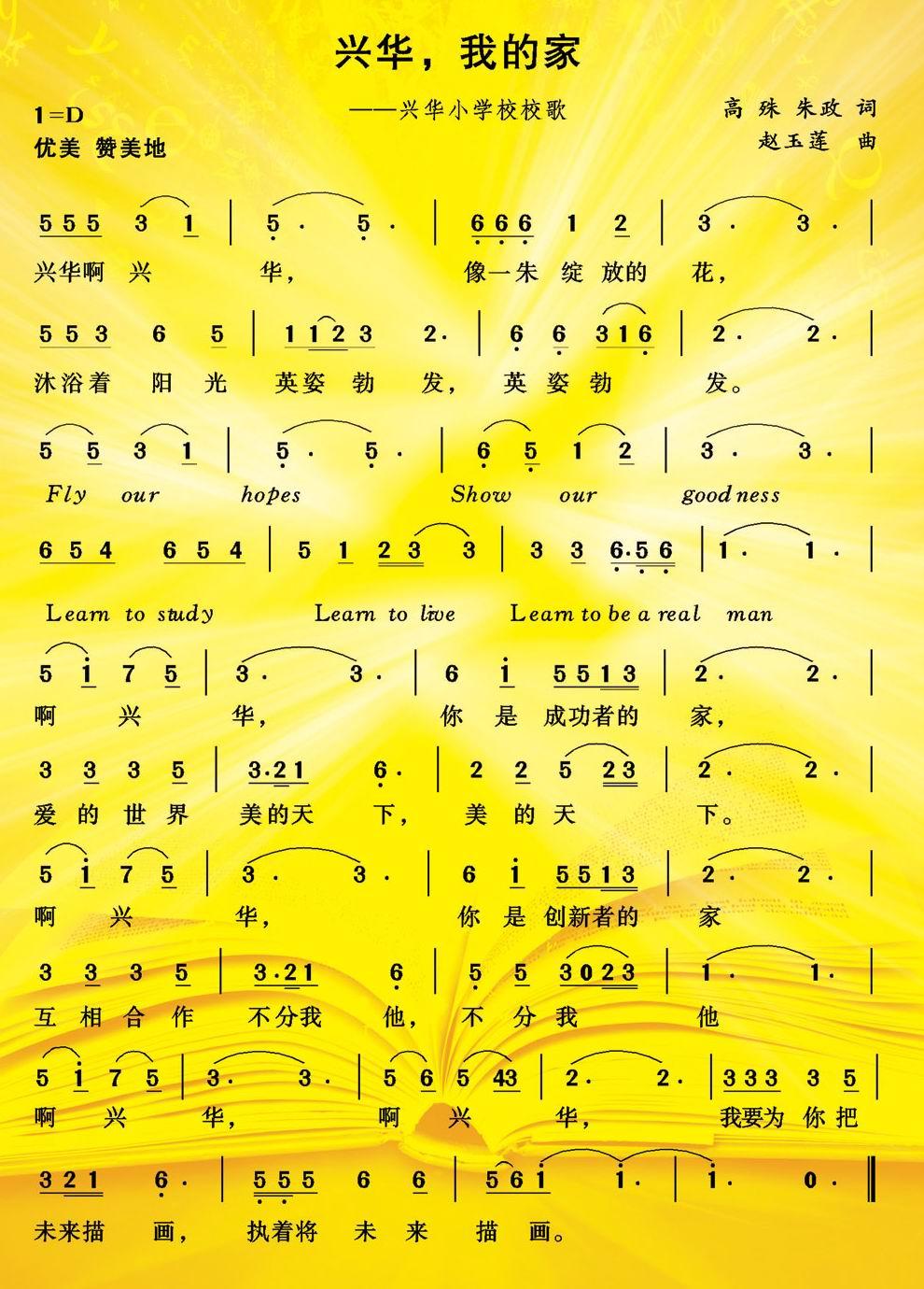小白兔和小熊跳舞曲谱-燕衔泥歌谱-兴华小学赋 哈尔滨市兴华小学校 新分类